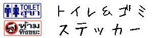 トイレ & ゴミ+駐車禁止 タイ文字ステッカー 【Toilet & Dust Thailand sticker】  / タイ雑貨 アジアン ステッカー シール デカール タイ旅行 お土産(おみやげ)