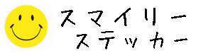 スマイリー ノーマル ステッカー 【Smiley normal sticker】