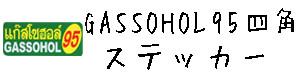 GASSOHOL(ガソホール) 95シリーズ ステッカー ノーマル 四角 ガソリン 給油 キャップ 車(くるま)、バイク 【GASSOHOL 95 sticker】 / タイ雑貨 アジアン ステッカー シール デカール タイ旅行 お土産(おみやげ)