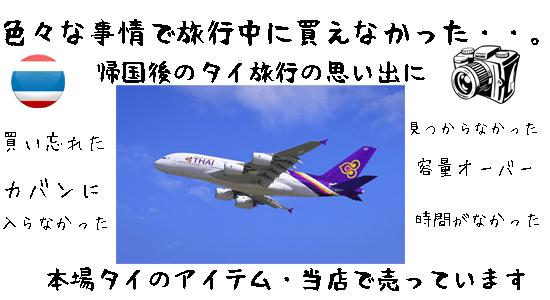 タイ旅行のお土産。日本でも買えます。帰国後のタイ旅行の思い出に、滞在中に諸事情により買えなかった雑貨やお土産。本場タイのアイテム売っています