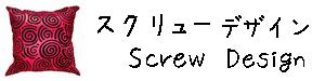 タイシルククッションカバー スクリュー デザイン シリーズ 【Screw Design】 45×45cm対応