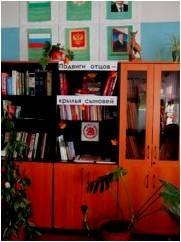 #Урок#патриотического#воспитания#Блокада#Ленинграда#проведен#в#Осиповской#школе#Подвиги#отцов#Дети#герои#Великой#Отечественной#войны#Межпоселенческая#центральная#районная#библиотека#Осиповка#урок#патриотического#воспитания#цель#мероприятия#сохранение#