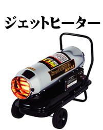 札幌ジェットヒーター買取は工具買取店プラクラへ