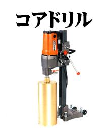 札幌市コアドリル買取はプライスクラップス