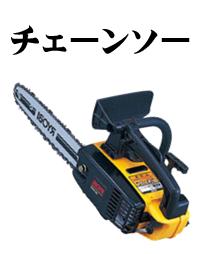 札幌電動工具買取NO1のチェーンソー高価買取