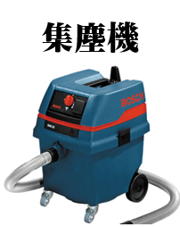札幌集塵機買取はプラクラへ