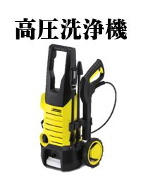 札幌高圧洗浄機買取を強化中です