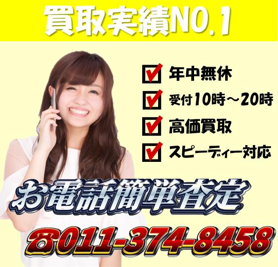 札幌セーバーソー買取のお電話はこちらから