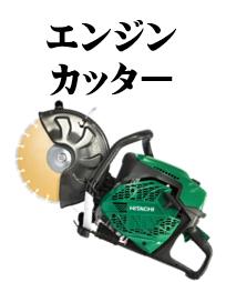 札幌エンジンカッター買取お任せください