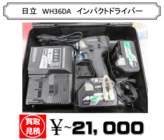 札幌中古インパクトの買取はプラクラで決まり♪