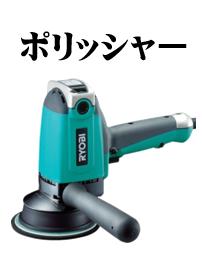 ポリッシャー買取は札幌工具買取最強店