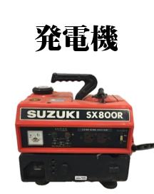 札幌発電機買取NO1