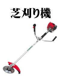芝刈り機買取は札幌工具買取最高値店