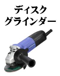 札幌ディスクグラインダー買取します