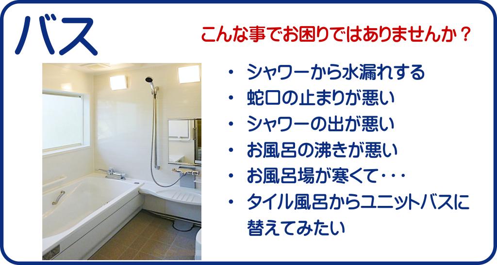 地元のお助けマン~バスリフォーム~ 株式会社イケヤ
