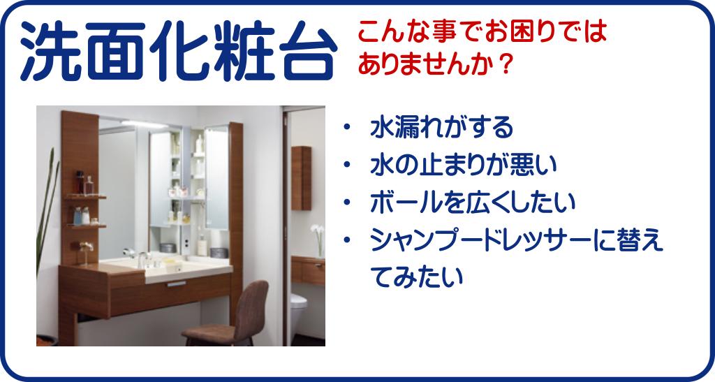 地元のお助けマン~洗面化粧台の修理・交換~ 株式会社イケヤ