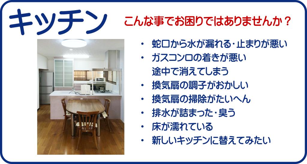 地元のお助けマン~キッチンリフォーム~ 株式会社イケヤ