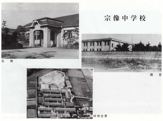旧制 宗像中学校