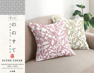 「ののすて」、「ぐる楽」ほか、おしゃれな日本製布団カバーのお店です