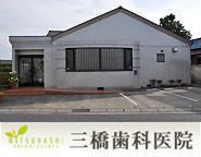 三橋歯科医院