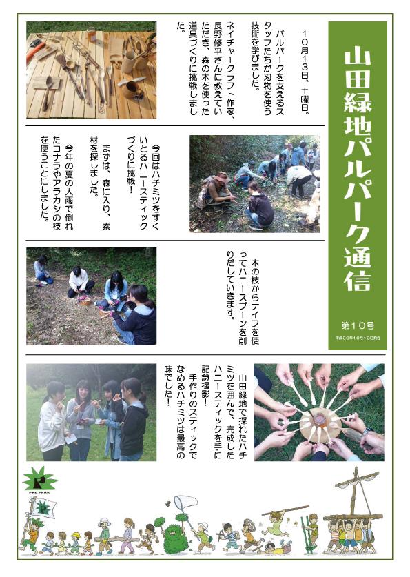 山田緑地パルパーク通信 第10号