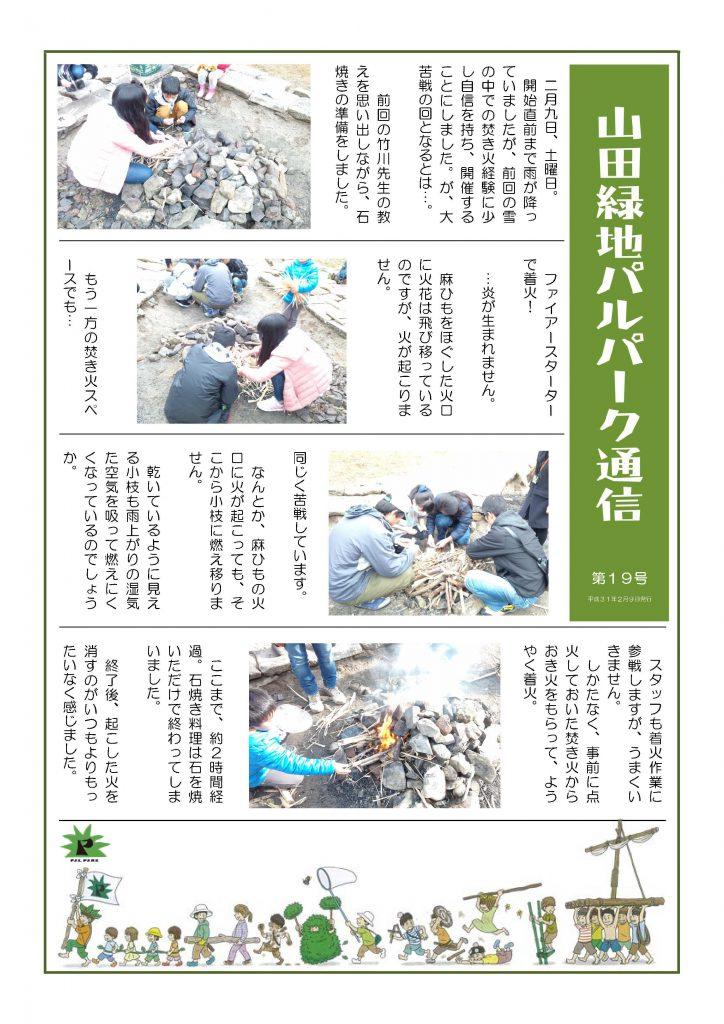 山田緑地パルパーク通信 第19号
