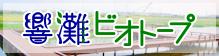 北九州市 響灘ビオトープ バナー