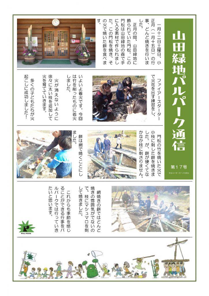 山田緑地パルパーク通信 第17号