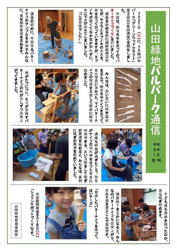 山田緑地パルパーク通信 令和元年度 第7号