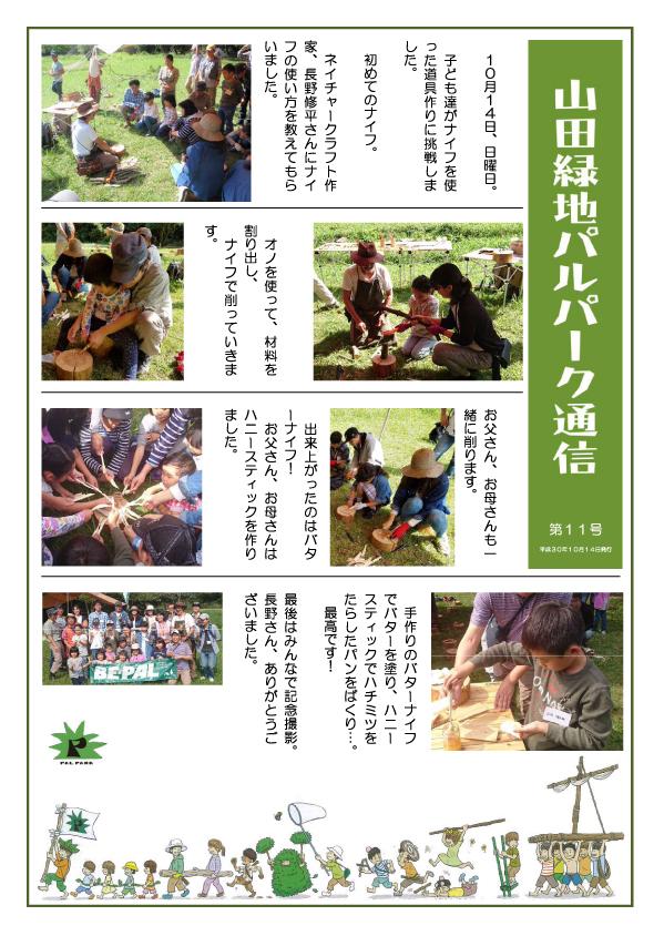 山田緑地パルパーク通信 第11号