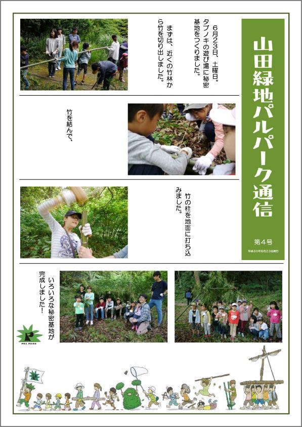 山田緑地パルパーク通信 第4号