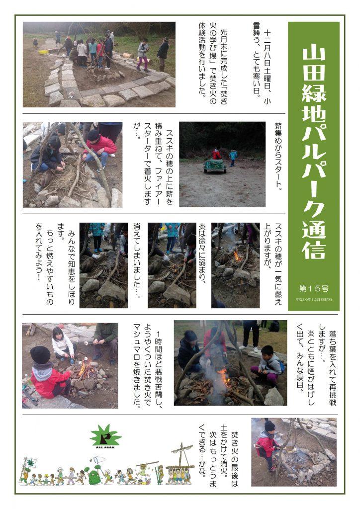 山田緑地パルパーク通信 第15号