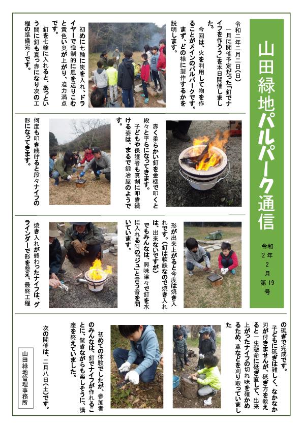 山田緑地パルパーク通信 令和2年度 第19号