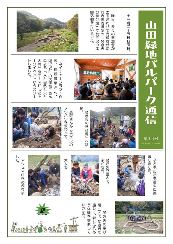 山田緑地パルパーク通信 第14号