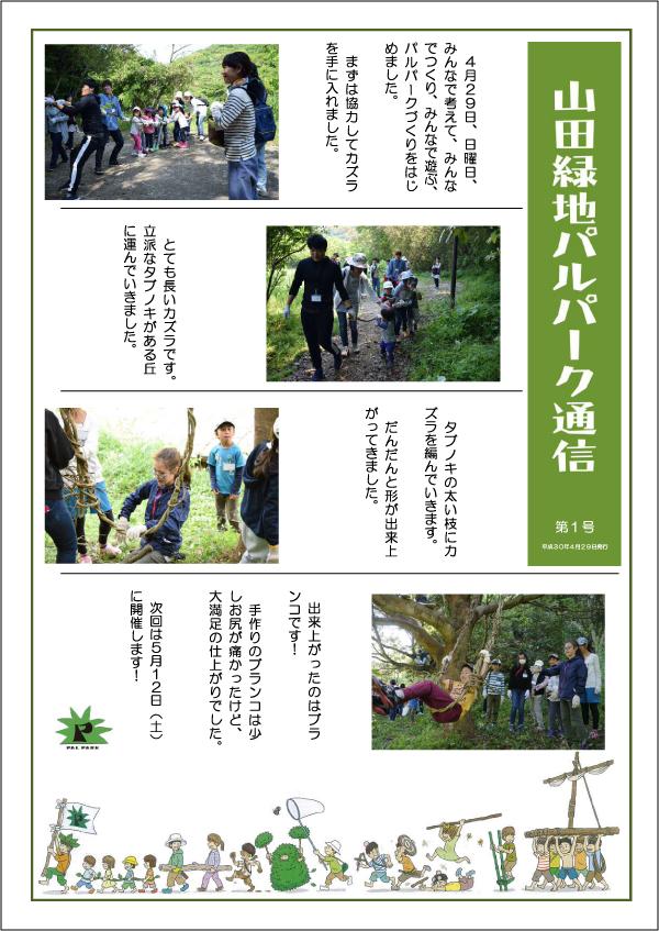 山田緑地パルパーク通信 第1号