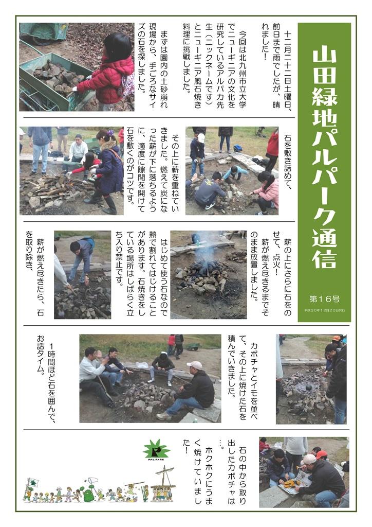 山田緑地パルパーク通信 第16号