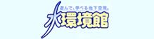 北九州市 水環境館バナー