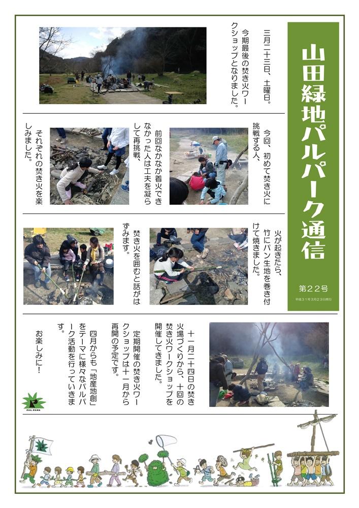 山田緑地パルパーク通信 第22号
