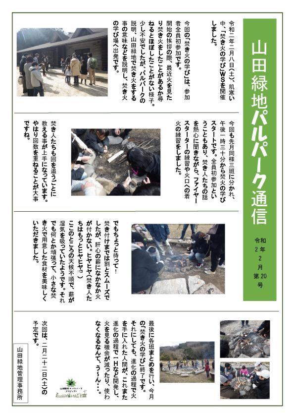 山田緑地パルパーク通信 令和2年度 第20号