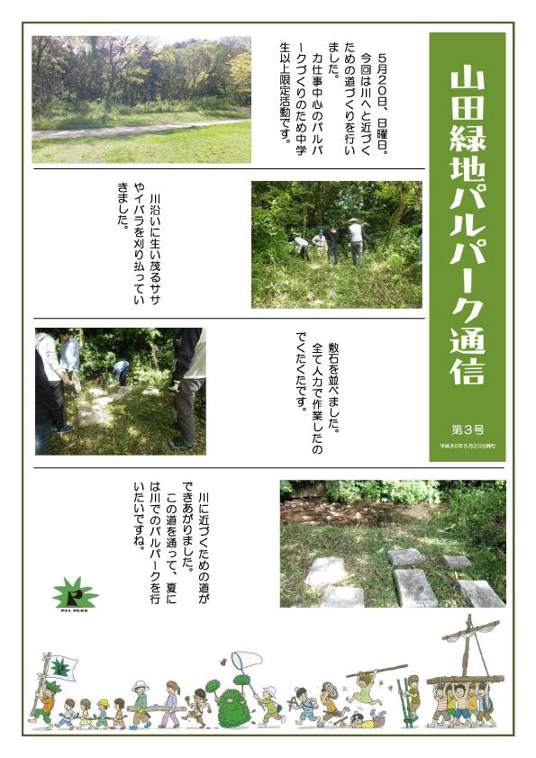 山田緑地パルパーク通信 第3号
