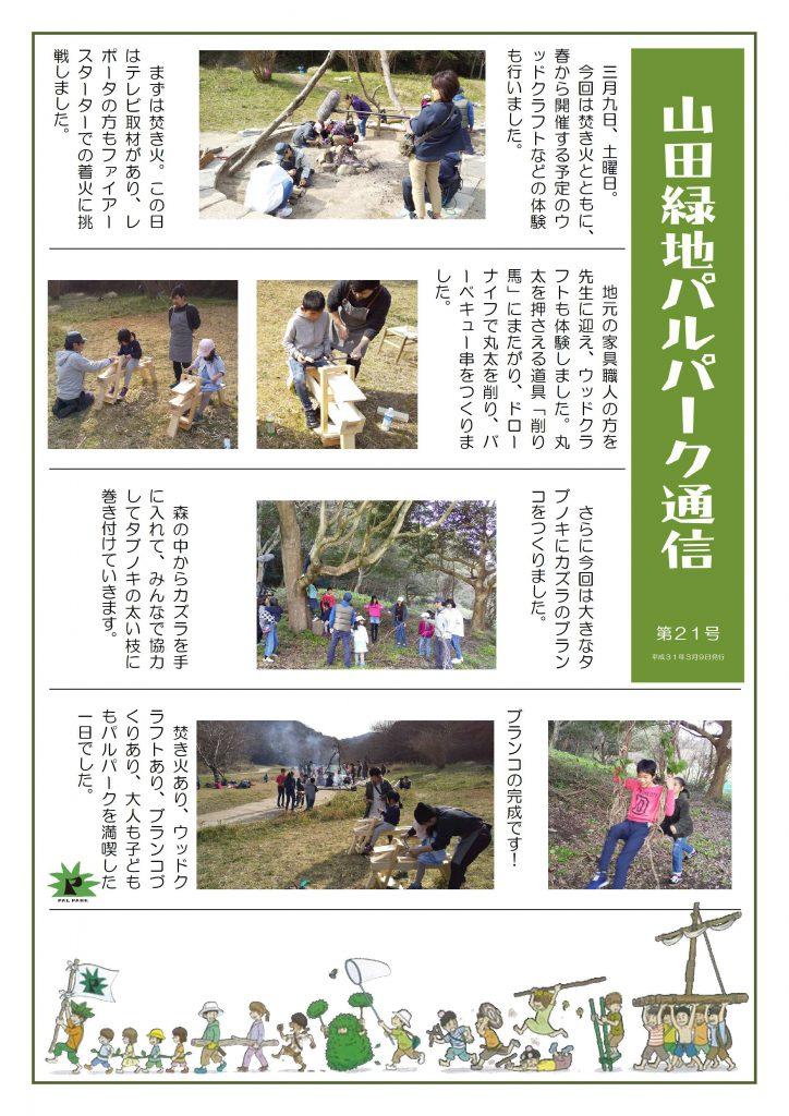 山田緑地パルパーク通信 第21号