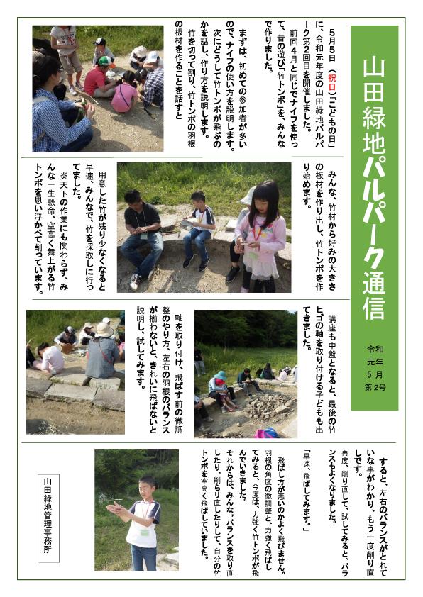 山田緑地パルパーク通信 平成31年度 第1号