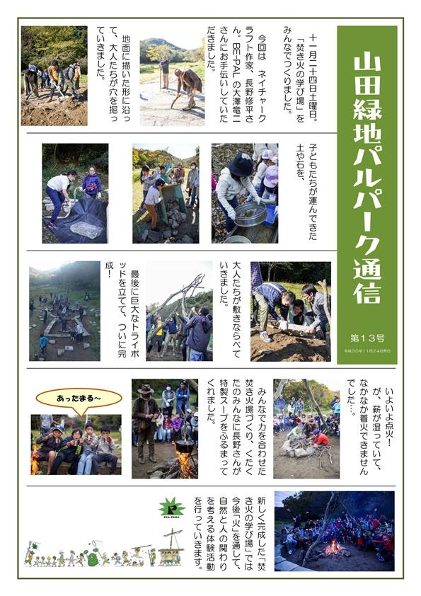 山田緑地パルパーク通信 第13号