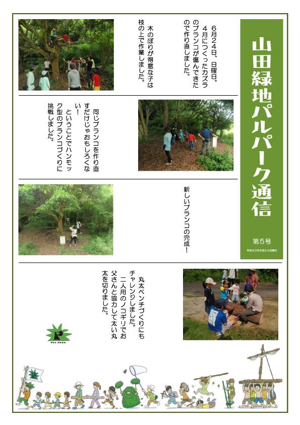 山田緑地パルパーク通信 第5号