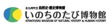 北九州市立 いのちのたび博物館バナー