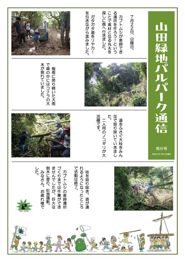 山田緑地パルパーク通信 第6号