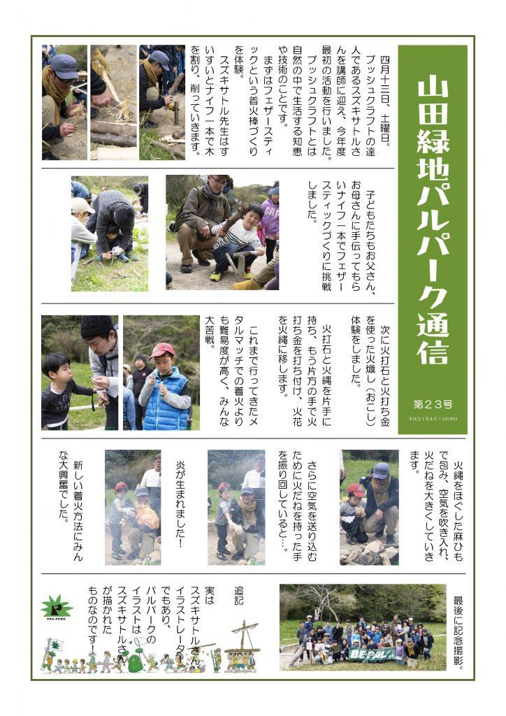 「山田緑地パルパーク通信」第23号