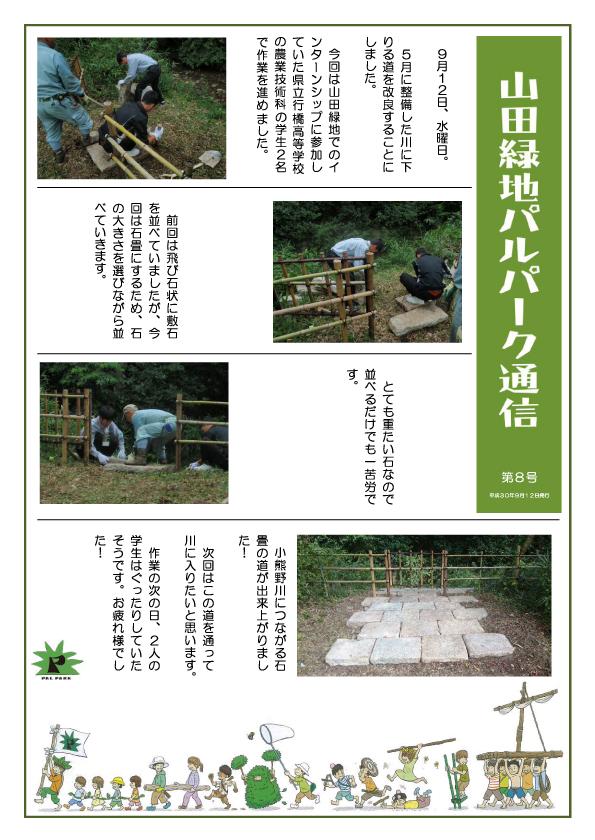 山田緑地パルパーク通信 第8号