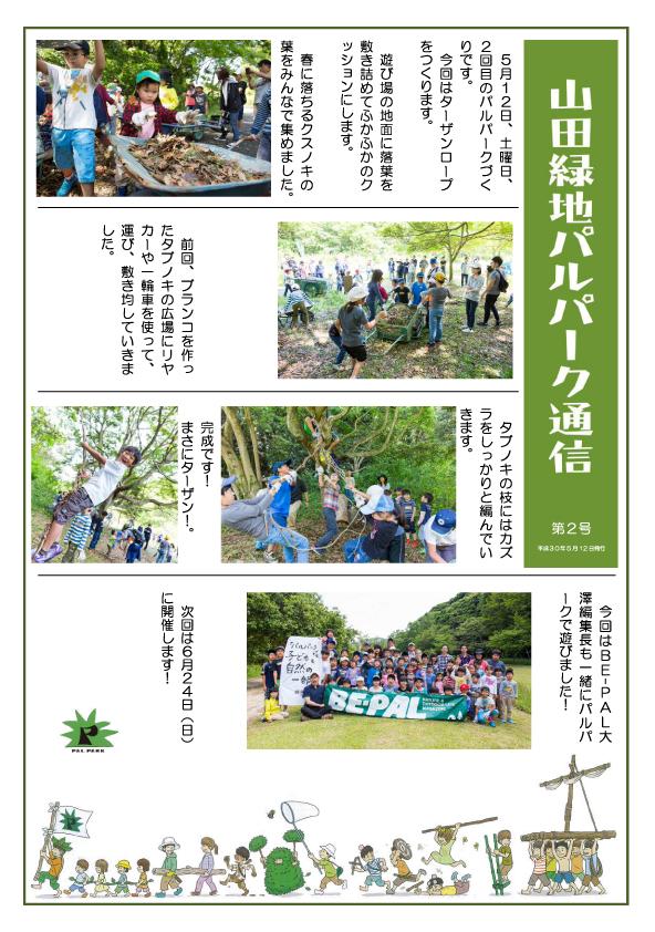 山田緑地パルパーク通信 第2号