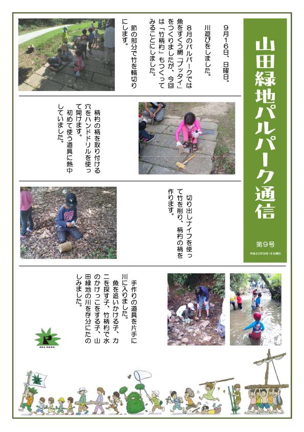 山田緑地パルパーク通信 第9号
